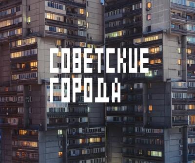 Soviet Cities slipcase cover