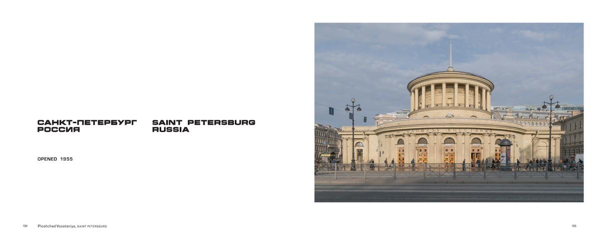 Soviet Metro Stations 8288