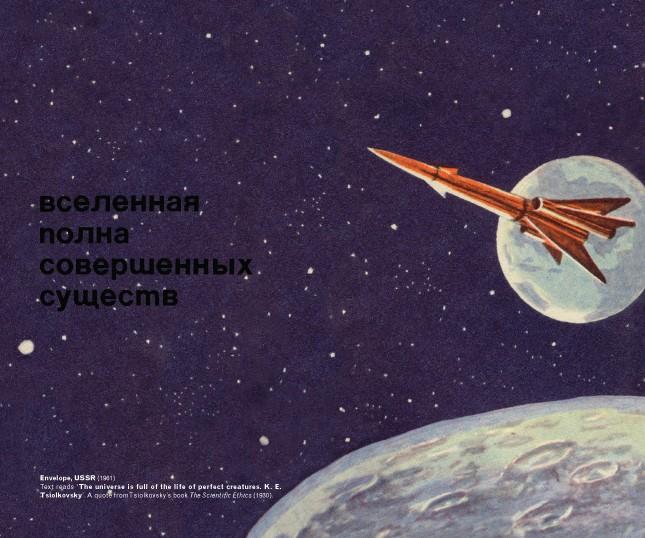 Soviet Space Dogs 6816