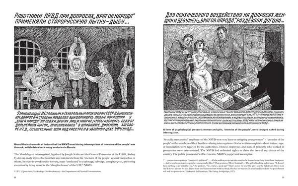 Порно рассказы про сталинские лагеря