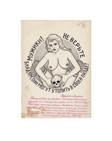 Drawing No 36 Drawings Russian Criminal Tattoo Archive Fuel